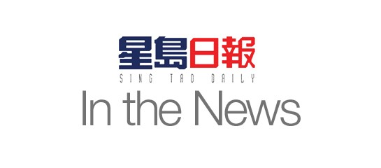 TTC_InTheNews_SingTao_Graphic-545×240